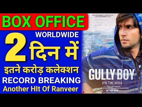 Box Office Collection Of Gully Bo Day 2 | Gully Boy 2nd Day Collection | Gully Boy Collection
