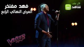 فهد مفتخر يتخطى نفسه ويقدم أداءً مميزاً في العرض النهائي الرابع من The Voice