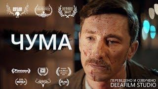 Короткометражный фильм «ЧУМА» | Дубляж DeeAFilm