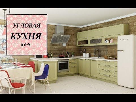 Угловые кухни. Фото. 35 угловых кухонных гарнитуров. Дизайн кухни.