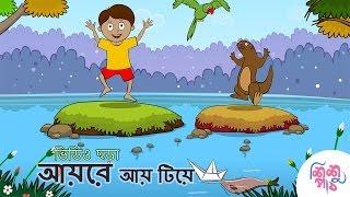 Aye re aye tiye  | | Bangali Rymes for Kids