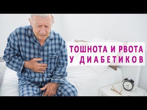 Тошнота и рвота при диабете