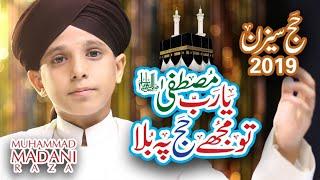 New Hajj Kalaam 2019   Ya Rab E Mustafa Tu Mujhe Hajj Per Bula   Madani Raza   Official Video