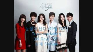 눈물이 난다 Tears Are Falling [English+Hangul+Romanized] (49일/49Days OST)