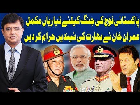 Dunya Kamran Khan Kay Sath | 19 February 2019 | Dunya News