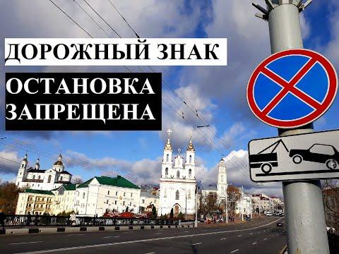 """Дорожный знак 3.27 """"Остановка запрещена"""". Как работает и что означает"""