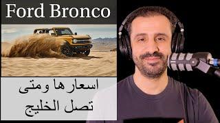 تفاصيل مواصفات واسعار ومتى تصل الى السعودية Ford Bronco