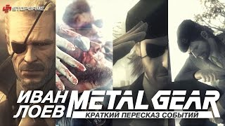 Серия Metal Gear: Краткий пересказ событий
