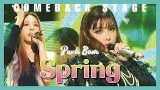 [ComeBack Stage] Park Bom(feat. Eunji of  Brave Girls) - Spring , 박봄 (feat. 은지 of 브레이브 걸스) - 봄