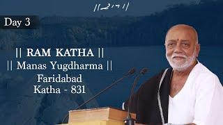 Day - 3 | 811th Ram Katha - Manas Yug Dharma | Morari Bapu | Faridabad, Haryana