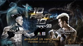 10 Fight 10   EP.06   ธามไท แพลงศิลป์ VS โดม เพชรธำรงชัย   15 ก.ค.62 Full HD
