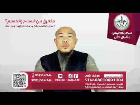 Ano ang pagkaiba ng Islam at Muslim?