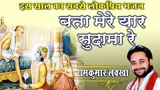 Superhit Song  बता मेरे यार सुदामा रे  Top Devotional Song  Shri Ram Kumar Lakha