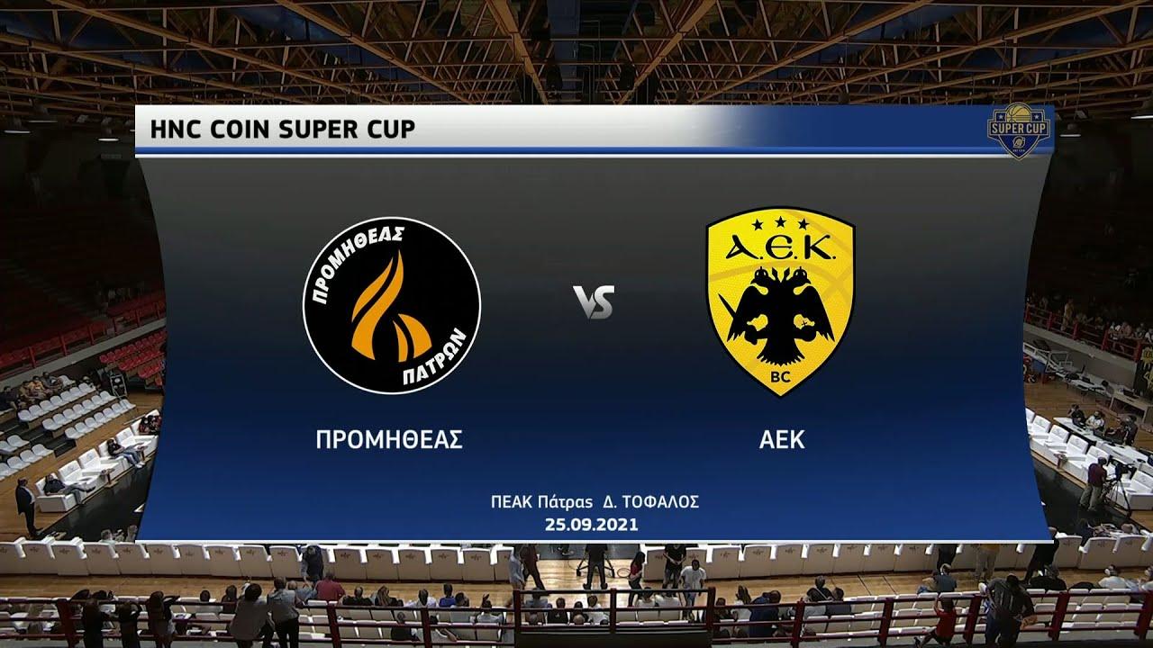 Super Cup: Προμηθέας – ΑΕΚ 88-71   25/09/2021   ΕΡΤ