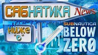 Новая Subnautica BELOW ZERO trailer  - САБНАТИКА НИЖЕ НУЛЯ!