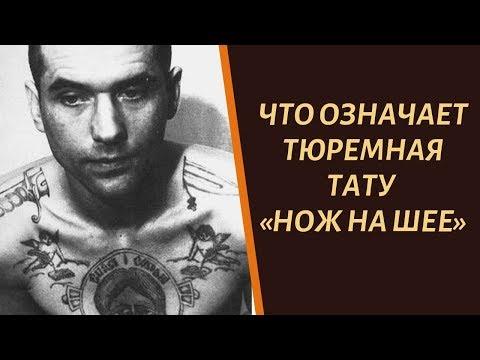 Что означает тюремное тату