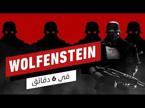 قصة Wolfenstein في 6 دقائق