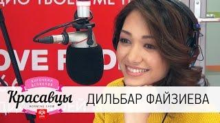 Дильбар Файзиева в гостях у Красавцев Love Radio