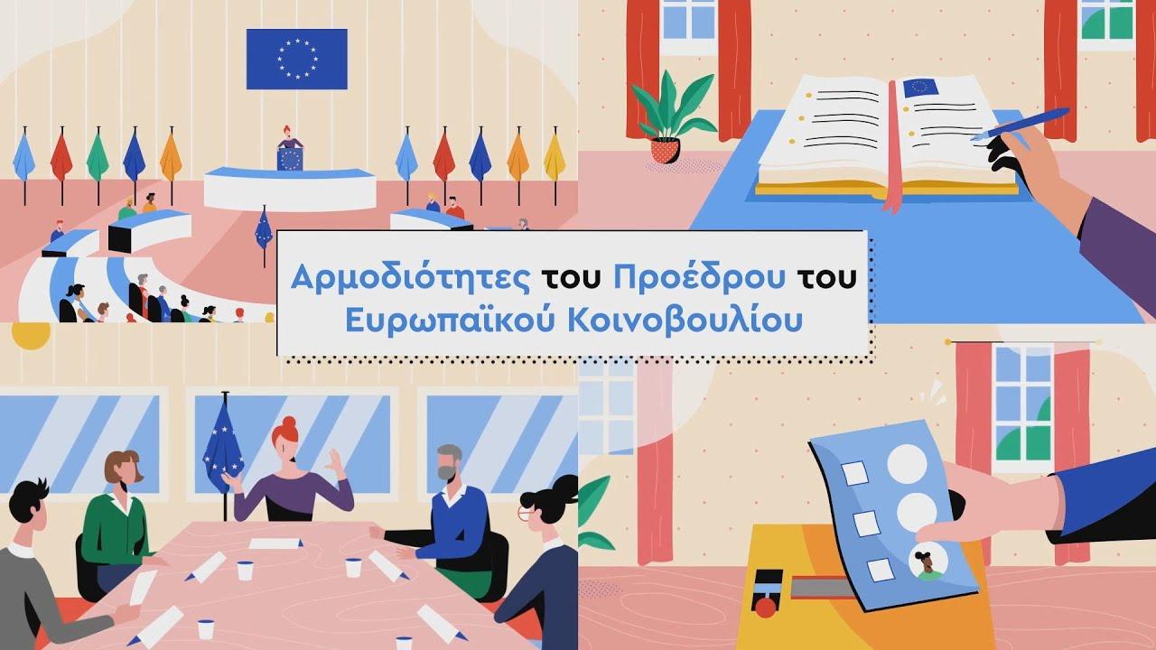 Αρμοδιότητες του Προέδρου του Ευρωπαϊκού Κοινοβουλίου