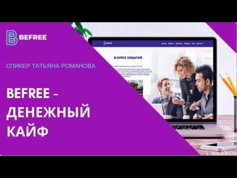 11/03/2019 BeFree. ДЕНЕЖНЫЙ КАЙФ
