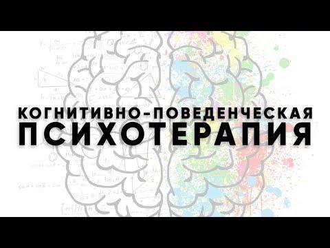С чем эффективно работает когнитивно-поведенческая психотерапия. Ольга Евланова