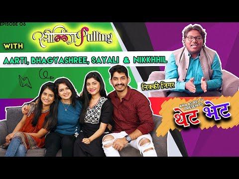 Thet Bhet With Team Striling Pulling   Sayali, Bhagyashree, Aarti & Nikkhhil   E06   Khaas Re TV