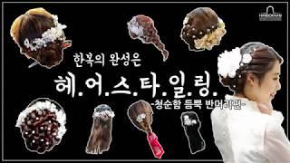 [HANBOKNAM] Traditional Korean Hairstyles- Half Hair(청순미 넘치는 반머리 헤어스타일링)