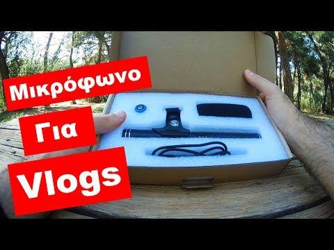Το Καλύτερο Μικρόφωνο Για Action Camera & Vlogs