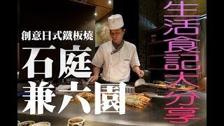 Claytons[食記]台中:石庭兼六園|日式料理鐵板燒|大漁系列