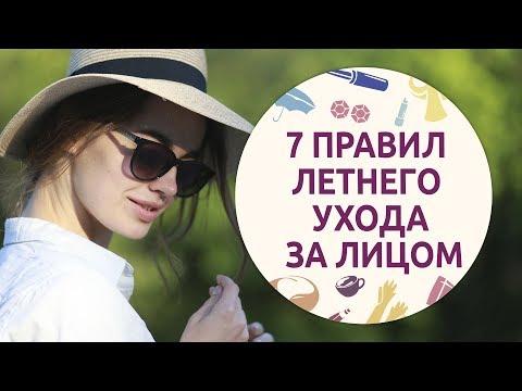 7 правил летнего ухода за лицом [Шпильки | Женский журнал]