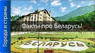 Интересные факты о Республике Беларусь! ТОП 10