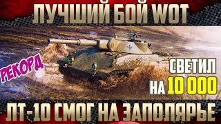 Rheinmetall Panzerwagen - Лучший бой WoT на ЛТ | На одном дыхании