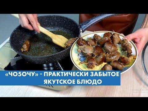 Старинные рецепты саха: готовим чо5очу