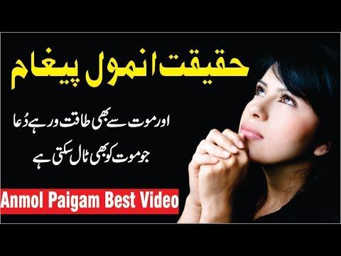 Anmol paigam Best golden words in Urdu with voice || Khubsurat Batain Haqiqat