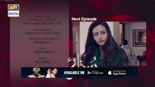 Ruswai Episode 18 | Teaser | ARY Digital Drama