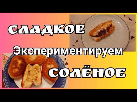 Vlog #125 Сладкое🔸️Солёное. Пеку пирожки. Эксперимент 🔶️ Dolce🔸️Salato. Cuoce panini. Esperimento