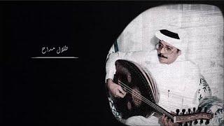 تحميل اغاني طلال مداح - نام الطريق ( عود ) MP3