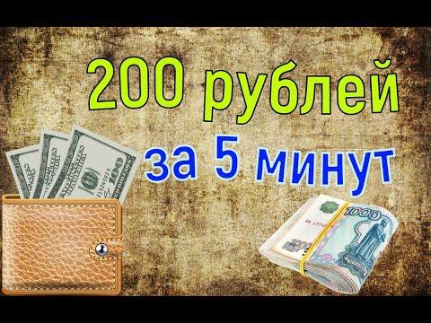 200 рублей за 5 минут. Как заработать в интернете без вложений новичку и даже школьнику.
