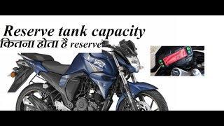 Yamaha FZS V2.0 reserve fuel tank capacity. Kitni hai fzs ver2.0 ki reserve capacity?