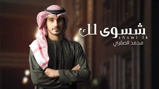 محمد الصقري - شسوي لك (حصرياً) 2021 تحميل MP3