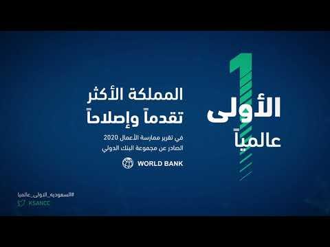 نتائج المملكة في تقرير ممارسة الأعمال 2020