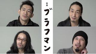 TOSHI-LOWは、通称鬼!映画『映画ブラフマン』予告編