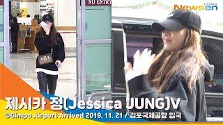 제시카(Jessica Jung), 사뿐 사뿐 가벼운 발걸음 [NewsenTV]