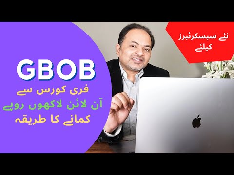 How to Make Money Online With GBOB Free Course  : Guidelines For New Subscribers