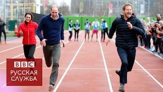 Кейт, Уильям и Гарри приняли участие в тренировке марафонцев