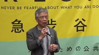 安全保障関連法に反対する学者の会 / 立教大学大学院特任教授 西谷 修さん