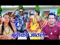 New Teej VIdeo 2074/Budhiko Jaatle (बुढिको जातले) By Santu Thapa & Rupa Rana Magar/FT.Shankar Bc