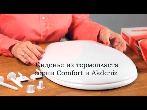 Сиденье для унитаза ABS Akdeniz  youtube