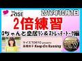 クロカンは2倍練習【2017年10月7日】高橋尚子のkeep On Running No.57