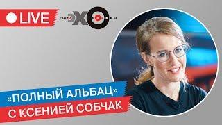 Ксения Собчак в программе «Полный Альбац» на Эхо Москвы